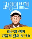 『교양의 발견』 이근철 저자 고품격 컬쳐 토크쇼