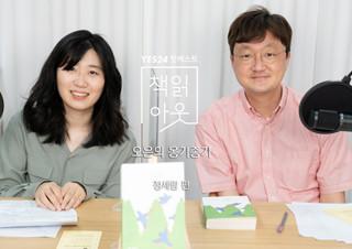 [책읽아웃] 새로운 것에 머리가 노출되는 순간 (G. 정세랑 작가)   | YES24 채널예스
