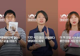 [예스티비 점심신간] Ep.4 궁궐 산책, 개의 세계, 초성 퀴즈 그림책 | YES24 채널예스