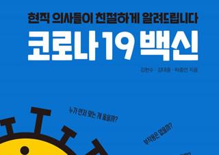 [이주의 신간] 『코로나19 백신』 『2021 제12회 젊은작가상 수상작품집』 외 | YES24 채널예스