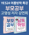 YES24 여름방학 특강 : 고영성 저자 강연회
