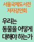 서울국제도서전 『우리는 동물을 어떻게 대해야 하는가』 저자 강연회