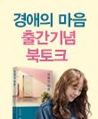 『경애의 마음』 김금희 작가 북토크