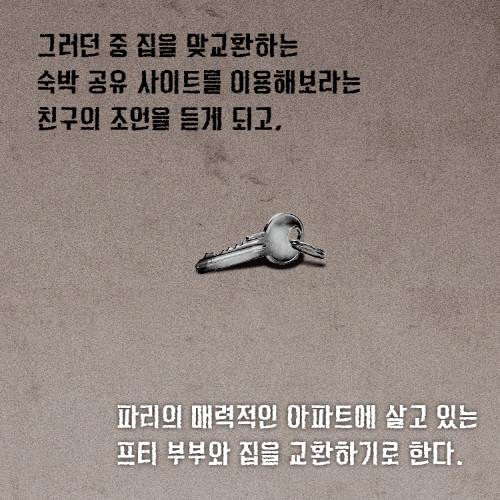아파트먼트-카드뉴스4.jpg