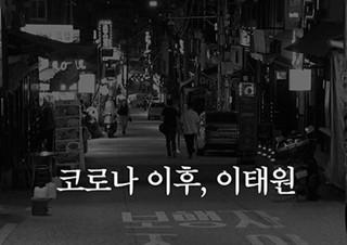 코로나 이후, 이태원 | YES24 채널예스