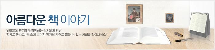 정혜윤 『삶을 바꾸는 책읽기』한겨레 저자 강연회