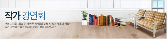 로쟈 이현우, 작가와의 만남
