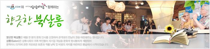김애란 작가 향긋한 북살롱에 초대합니다!