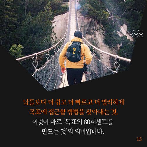 마흔이-되기-전에_채널예스_카드뉴스15.jpg