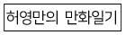 허영만의 만화일기