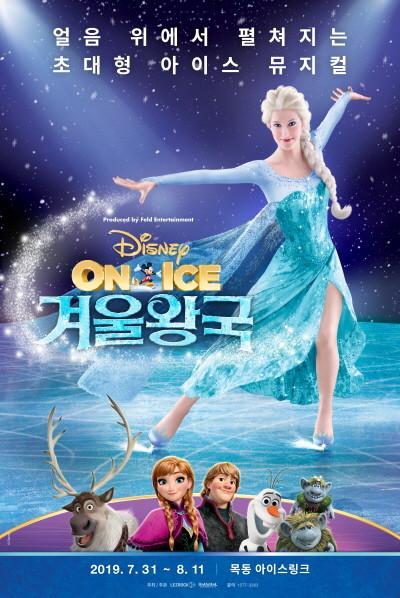 겨울왕국-디즈니온아이스.jpg