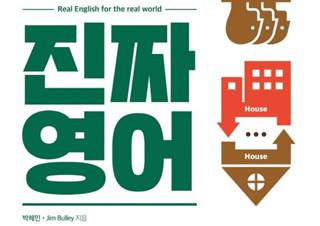[번역기도 모르는 진짜 영어] 영어 같은, 영어 아닌, 영어의 이면에 대한 이야기 | YES24 채널예스