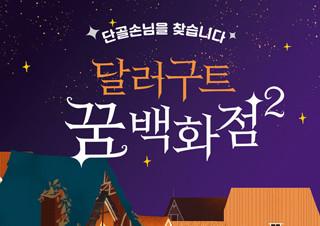 어른들의 힐링 판타지 소설 <달러구트 꿈 백화점 2>, 2주 연속 1위   YES24 채널예스