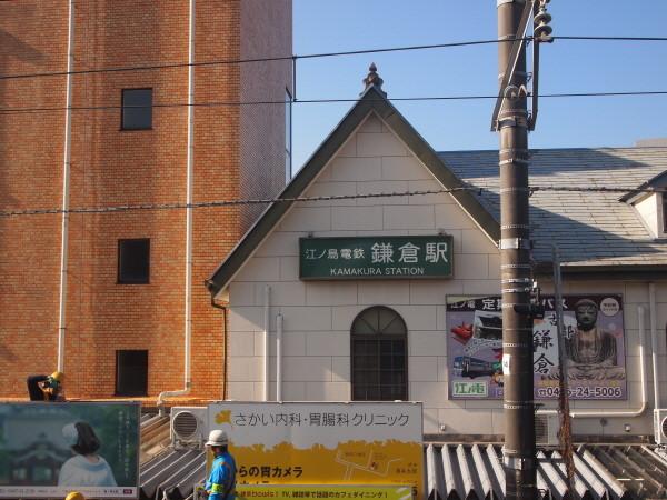 01가마쿠라역.JPG