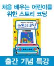 『스토리 코딩』 특별 강연회