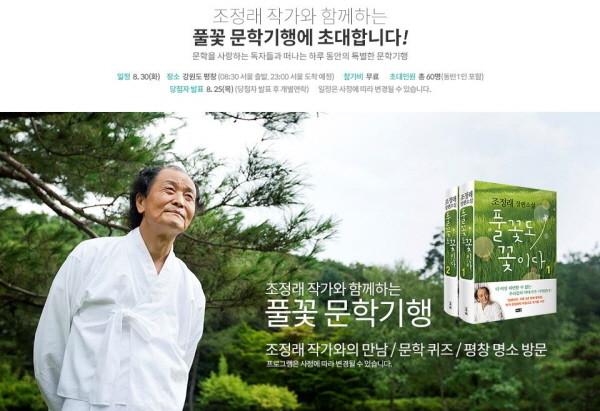 예스24_조정래 작가_풀꽃 문학기행.jpg
