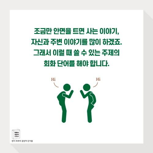영어회화의-결정적단어들_카드뉴스(예스)8.jpg