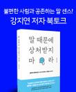 『말 때문에 상처받지 마라』 강지연 저자 북토크