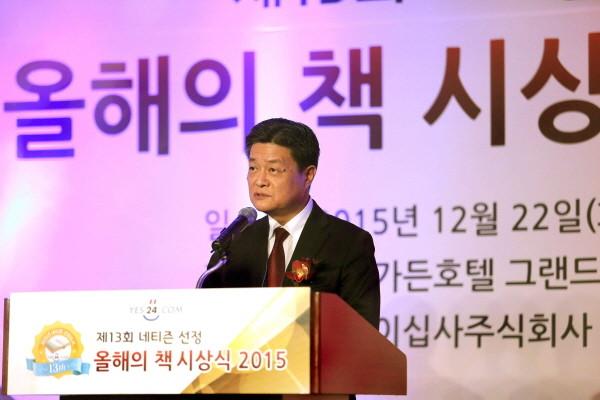 1. 예스24_2015 올해의 책 시상식_김기호 대표.jpg