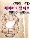 『피어나다 시리즈』 최향미 작가의 사각사각 원데이클래스 in 목동점