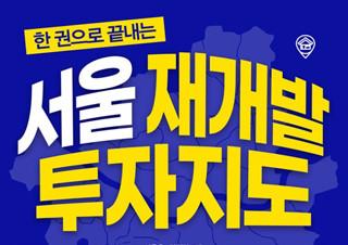 [서울 재개발 투자지도] 서울 재개발, 아직도 투자 기회는 있다   YES24 채널예스