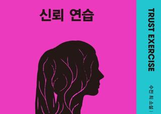 [신뢰 연습] 한국계 최초, 전미도서상(National Book Award) 수상 소설 | YES24 채널예스