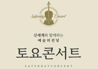 예술의전당 <토요콘서트>,  두 달 만에 재개! | YES24 채널예스