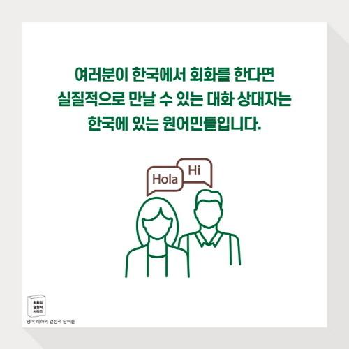 영어회화의-결정적단어들_카드뉴스(예스)7.jpg