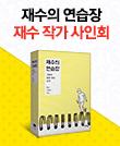 『재수의 연습장』 재수작가 미니 북토크&사인회