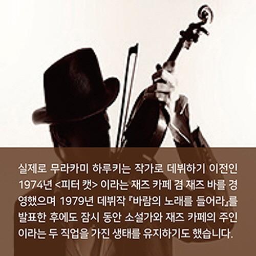 크기변환_하루키-카드뉴스-4.jpg