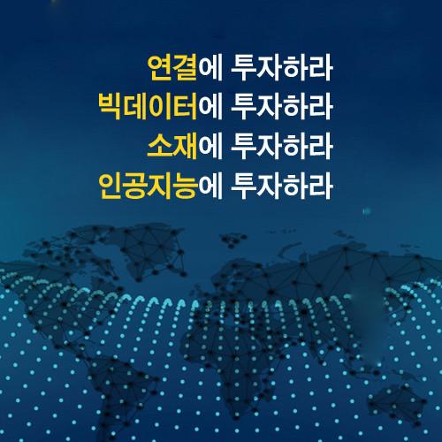 채널예스-카드뉴스_투자의미래8.jpg