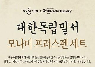 예스24-한국해비타트, '손글씨 편지 캠페인' 진행 | YES24 채널예스