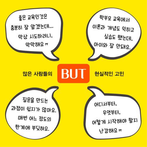 05_카드뉴스(하브루타실습시리즈).jpg