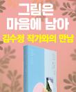 『그림은 마음에 남아』 김수정 작가와의 만남