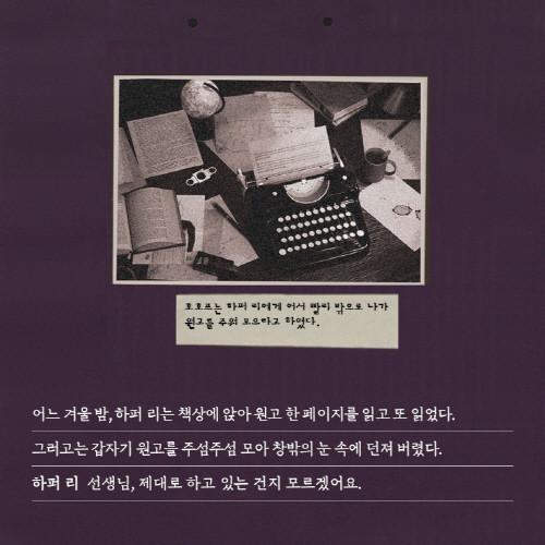 하퍼리의삶과문학_카드리뷰_예스24(710x710)8.jpg