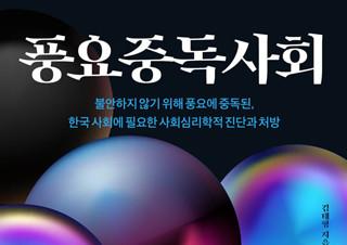 [풍요중독사회] 한국 사회에 필요한 사회심리학적 진단과 처방 | YES24 채널예스