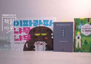 [책읽아웃] 휴일 아침에 눈 뜨자마자 읽으면 좋을 책 | YES24 채널예스