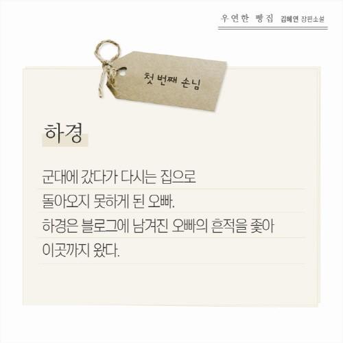카드뉴스_우연한빵집(3).jpg