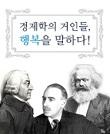 순화동천 인문학당 〈경제학의 거인들, 행복을 말하다〉