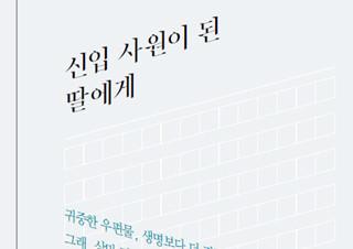 [이원흥의 카피라이터와 문장] 신입사원이 된 딸에게   | YES24 채널예스
