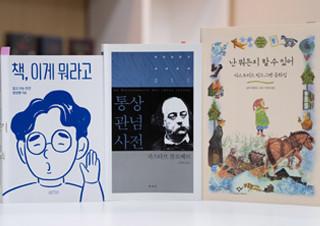 [책읽아웃] 은근히 자극적인 책 BEST 3 | YES24 채널예스