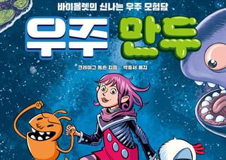 [우주 만두] 우주 소녀의 용감한 모험을 그려 내다 | YES24 채널예스