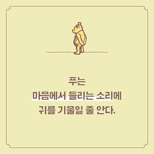 곰돌이푸인생의맛_카드뉴스_500x500_8.jpg