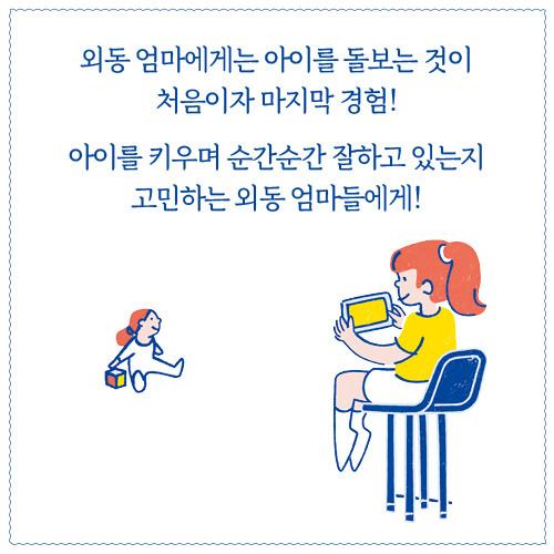 외동아이-카드뉴스10.jpg