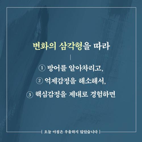 카드뉴스_오늘아침우울_500px19.jpg