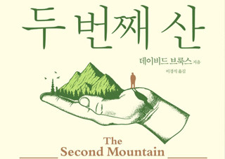 [두 번째 산] 삶은 '혼자'가 아닌 '함께'의 이야기다 | YES24 채널예스