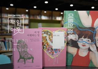 [책읽아웃] 코로나 블루를 이길 수 있는 책 | YES24 채널예스