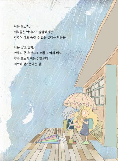 『사랑까지 딱 한 걸음』 51쪽.jpg