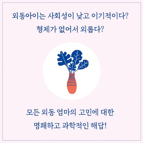 외동아이-카드뉴스11.jpg