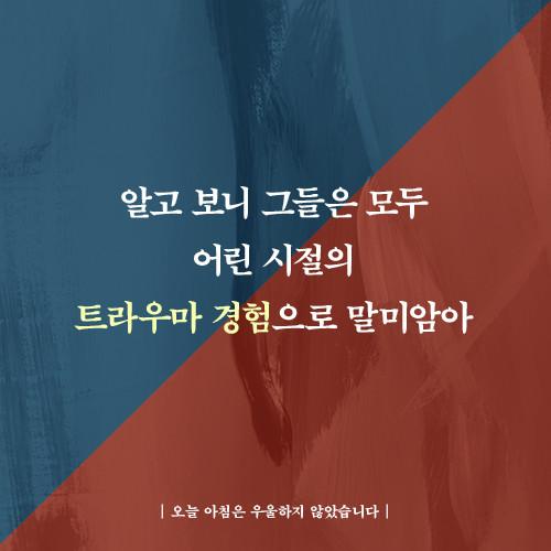 카드뉴스_오늘아침우울_500px8.jpg